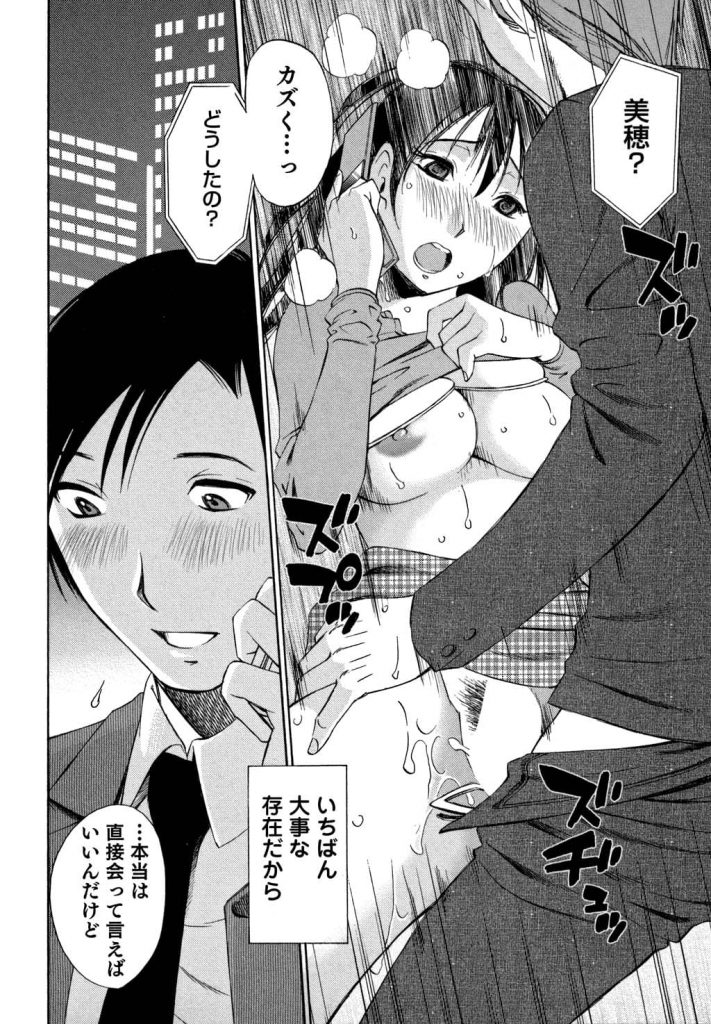 【長編エロ漫画・第8話】上司とSEXする彼女!ハメられながら彼氏と電話!彼女とやり直すと決めた部下に女上司が迫りキス!【みき姫】