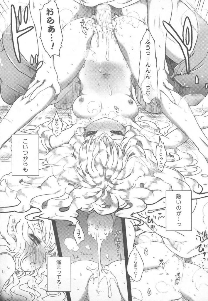 【女体化エロ漫画】ヤンキー同士のタイマンに来たのは全裸の女性!寝て起きたら女になっていたらしい!殴って関節をきめる女!男は乳首責め!後ろからチンポ挿入!腰振り責めまくる!奥まで突かれまくりマンコに中出し!【アサノシモン】