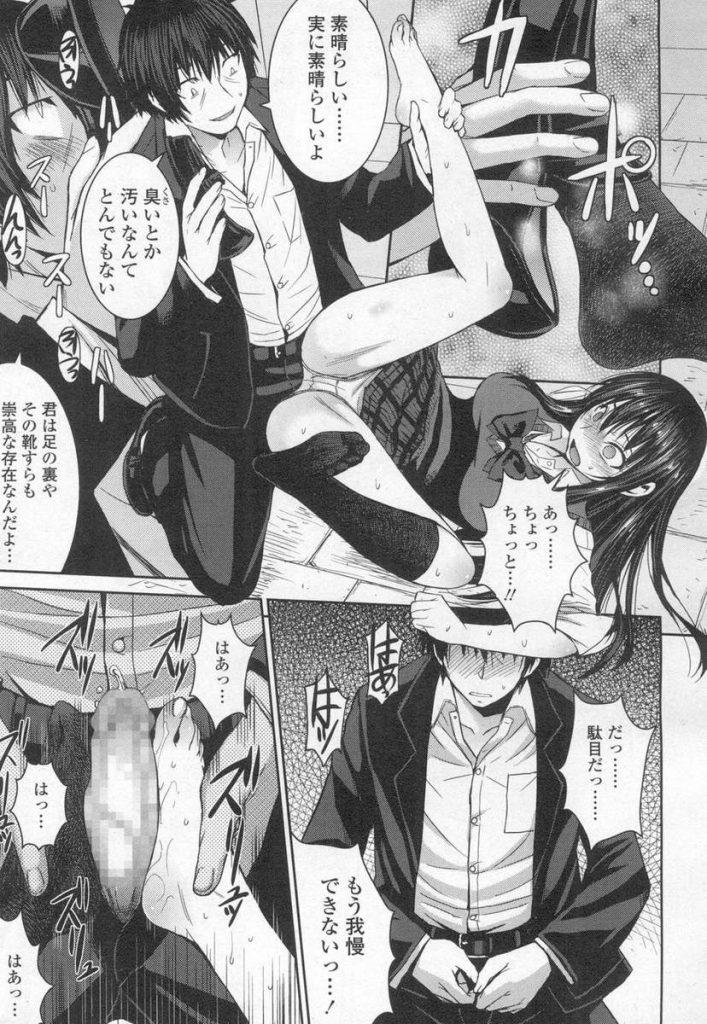 【JKエロ漫画】モデルの撮影の話に騙され廃ビルに拉致されたJK!少しの間シンデレラになって欲しいと土下座する男!拘束を解かれたJKは男を蹴り踏みつける!感じて興奮する男の顔を踏む!足を舐めまわす男!ぺニバン着けたJKに首絞められアナルを犯される!【黒龍眼】