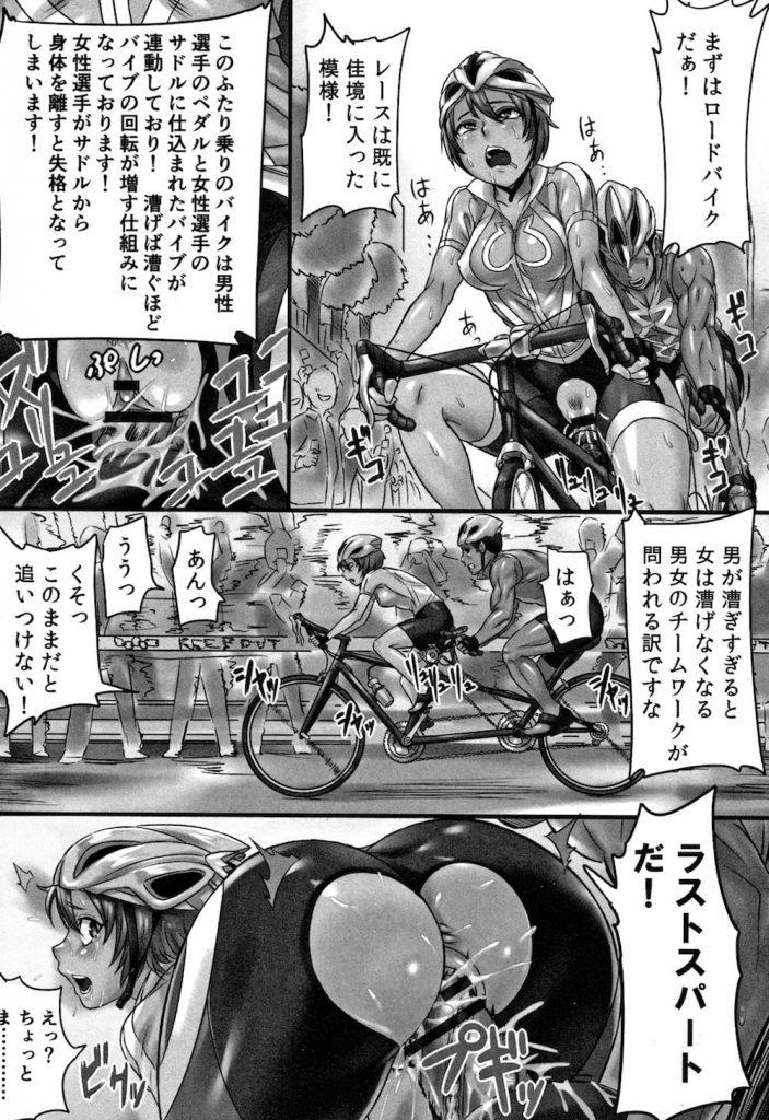 【アスリートエロ漫画】世界中からアスリートが集結!エロスポーツが開催!バイクレースでバイブ責め!双頭ディルドバトンリレー!触手水泳や性感帯連結フェンシング!最後は大乱交中出しSEX!【シビレヒツジ】