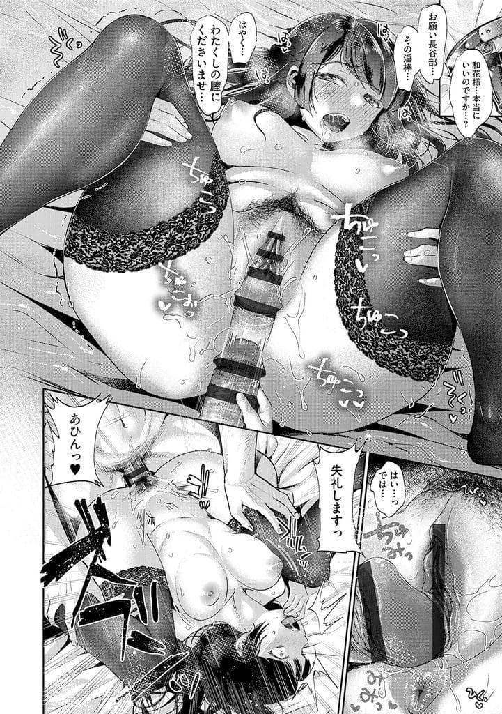 【淫乱お嬢様エロ漫画】紅茶飲みながら使用人のチンポを足コキするお嬢様!騎乗位挿入SEXしまくる!貞操帯着けられ欲求不満!好きな使用人に迫り告白!手コキ射精マンコ挿入!執事にアナル挿入され2穴責め!同時中出し!【七保志天十】
