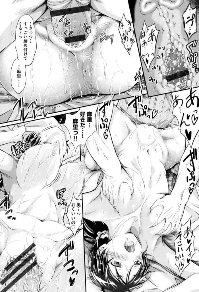 【未亡人強姦エロ漫画】夫を亡くして悲しむ叔母を葬儀の日にレイプした甥!レイプしたことを脅迫されて性奴隷にされた甥!潮噴きぶっかけ!足コキ責め!フェラチオパイズリ射精!手マン責めマンコ挿入!子宮突きまくりぶっかけ射精!【木村寧都】