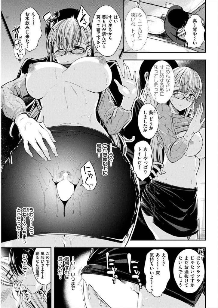 【いちゃラブエロ漫画】姉の親友と密かに付き合ってる男!深夜のキッチンでキスして爆乳パイズリ射精!トイレで立ちバック中出し!【平間ひろかず】