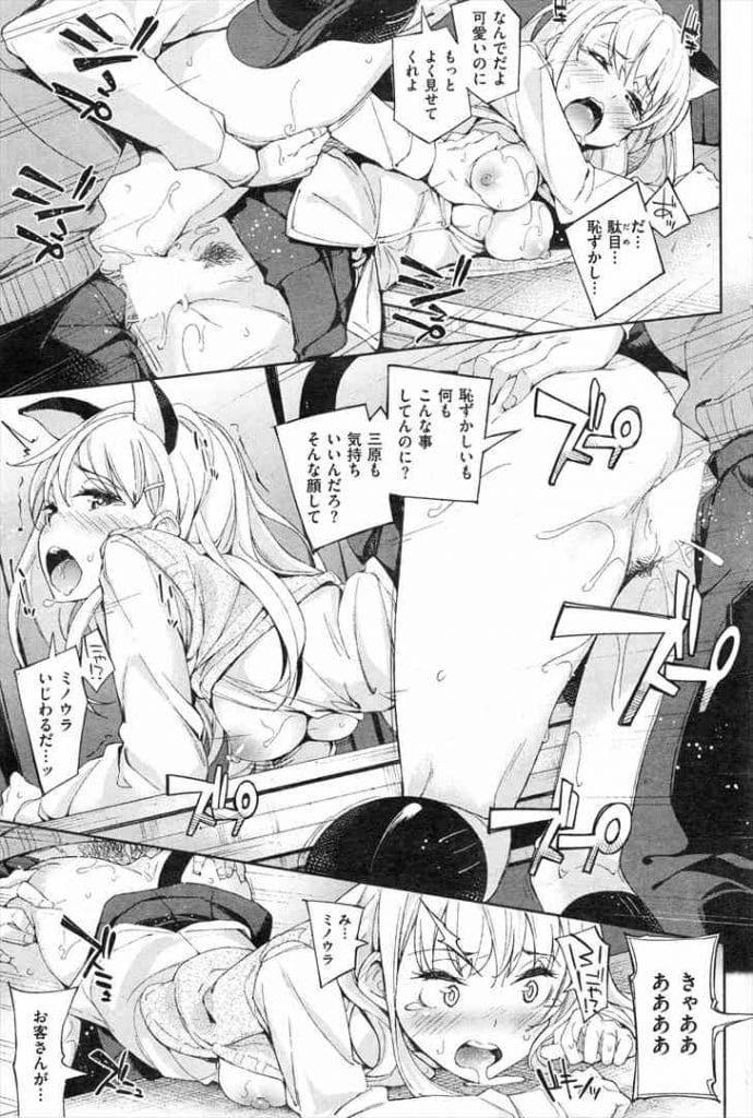 【JKコスプレエロ漫画】文化祭で化け猫役でコスプレする巨乳JK!尻尾でスカート捲れてパンチラ!巨乳揉んで表情刺激!手マン掻き回しクリトリス弄り潮噴きアクメ!勃起チンポフェラチオ!マンコ挿入膣内射精!【稲戸せれれ】