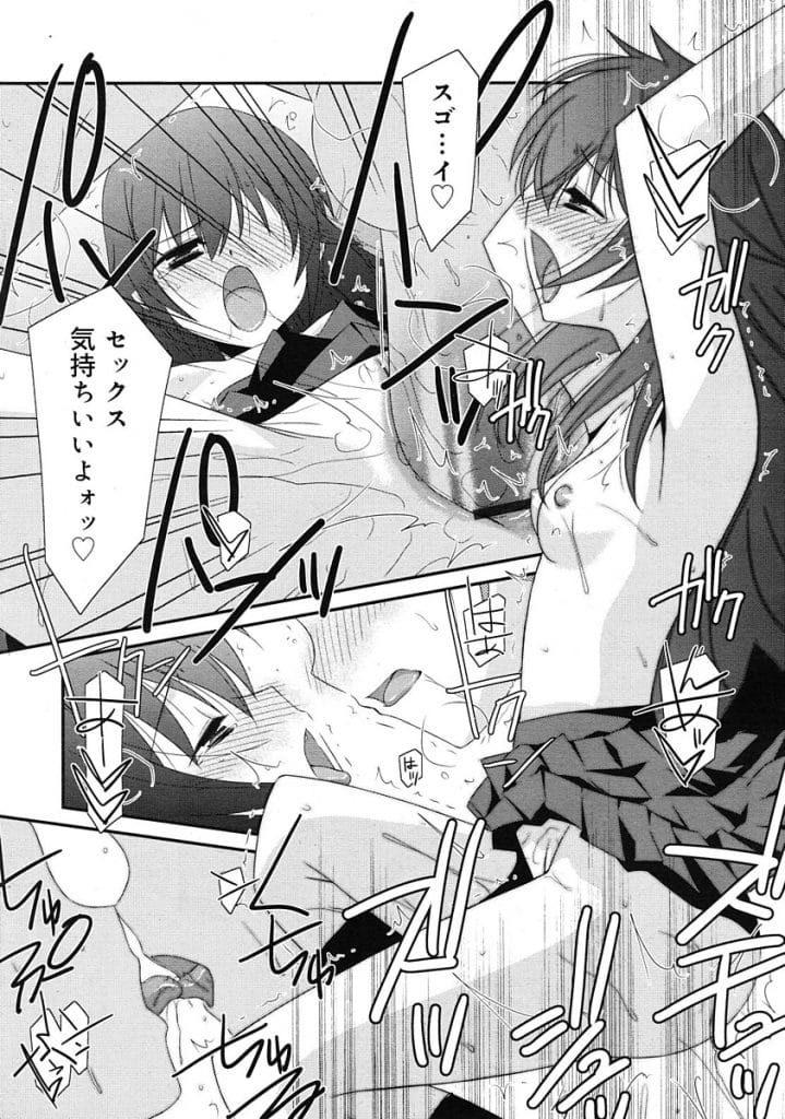 【JKいちゃラブエロ漫画】ノーパンノーブラで学校に来ているJK!クラスメイトの男とぶつかりノーパンマンコ見せつけ!誰もいない教室でオナニー見せ潮噴きアクメ!誘惑してマンコに挿入!激しく腰振りまくる!正常位で突きまくり膣内射精!【みずきえいむ】