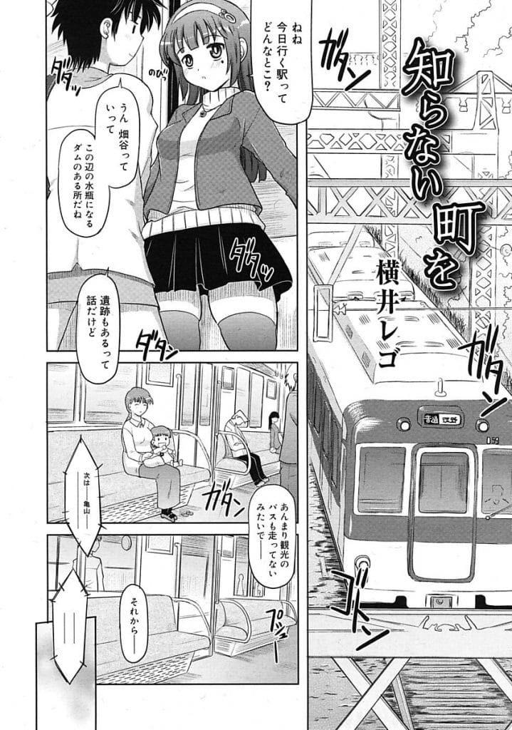 【いちゃラブエロ漫画】隣人の同じ年の巨乳女性!2人で電車に乗って知らない町に出かける!誰もいなくなった電車内でフェラチオ!手マン掻き回しアクメ!ゴム装着して座位挿入!激しくマンコ突き責めゴム射!【横井レゴ】