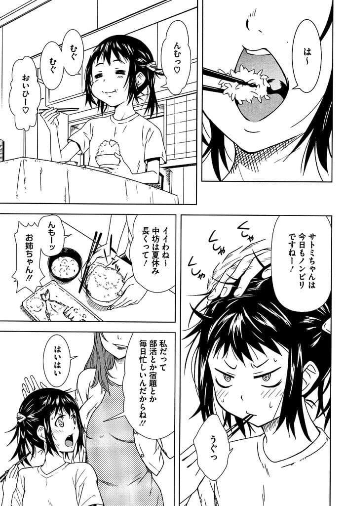 【長編エロ漫画・第3話】姉の部屋でローター見つけた妹JC!放課後急いで帰宅してローターを使ってみた!激しい振動で敏感に感じまくる!夢中でオナニーしまくり失禁アクメ!【神楽もろみ】