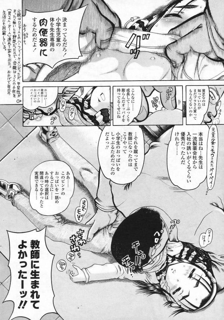 【JS強姦エロ漫画】開発したガスでJSを眠らせる!服を捲って乳首舐め立たせクリップ挟み!マンコクンニ責め!カメラ挿入処女膜撮影!勃起チンポフェラチオ!処女マン挿入腰振りまくりマンコに中出し!【あわじひめ】
