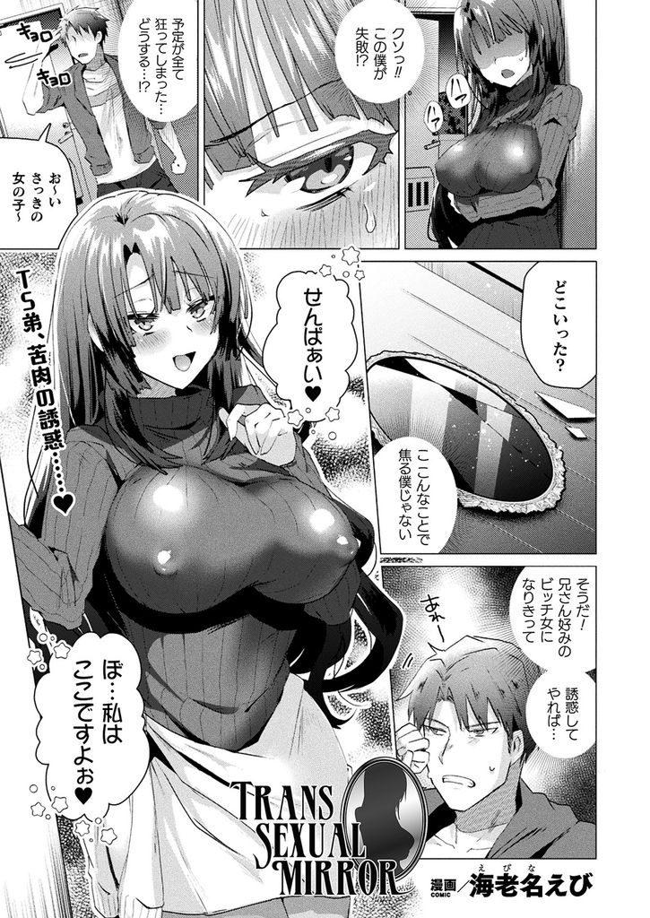 漫画 エロ 女体 化