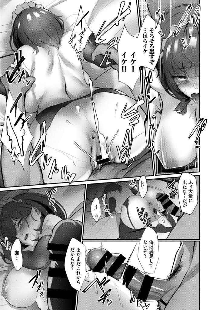 【メイド服従快楽エロ漫画】性欲の強いご主人様が毎晩メイドを変えてセックス!それを毎日見て悶々とする爆乳メイド長!ご主人様は気づき次の相手をメイド長に選ぶ!悦びのご奉仕快楽セックス!【黒筆ANnA】