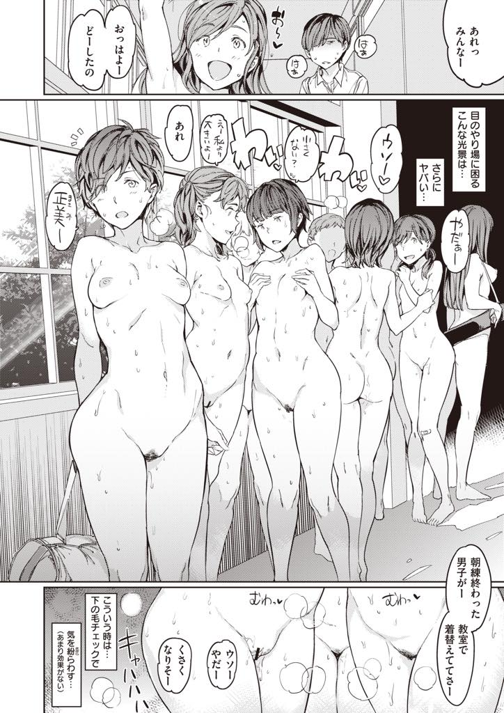 【スケベ能力エロ漫画】透視能力で全員服が透けて裸に見えてしまう男子学生!クラスの女子達のおっぱい、マンコ見放題!手とチンポも直接触ってないのに触れたりチンポ入れられたりリアルな感触が楽しめる!ヤンキーも天然系美少女もみんな遠隔レイプ!!【mogg】