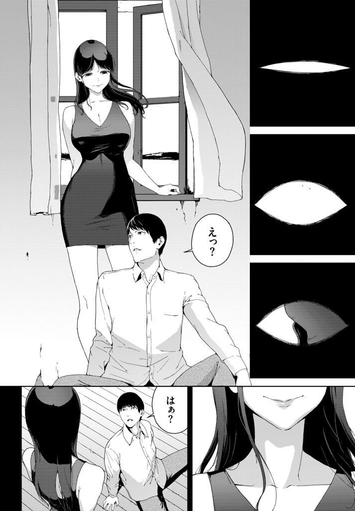 【誘惑ホラーエロ漫画】一枚の高級そうな絵を拾った会社員!絵に描かれている巨乳美女がいきなり逆レイプしてきた!夢なのか、現実なのか!男性を性の快楽に溺れされ毎日が楽しいセックス三昧!セックスで楽しみすぎて・・・【岩崎ユウキ】