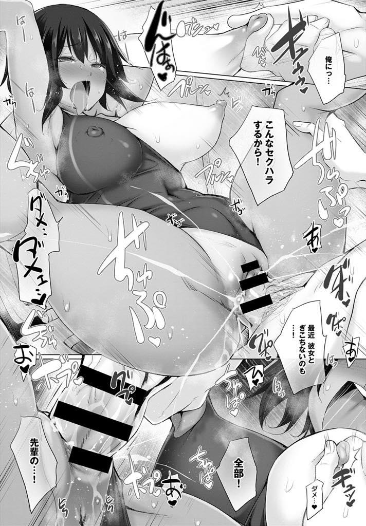 【スク水セクハラJKエロ漫画】日焼けボディの水泳部の先輩JK!先輩の水着をオカズにオナニーしていた後輩男子を目撃!後輩男子彼女いるけど言葉責めでセクハラしてくる!結局直接見せてくれる淫乱先輩と後輩男子がトイレで浮気セックス!【宮野金太郎】