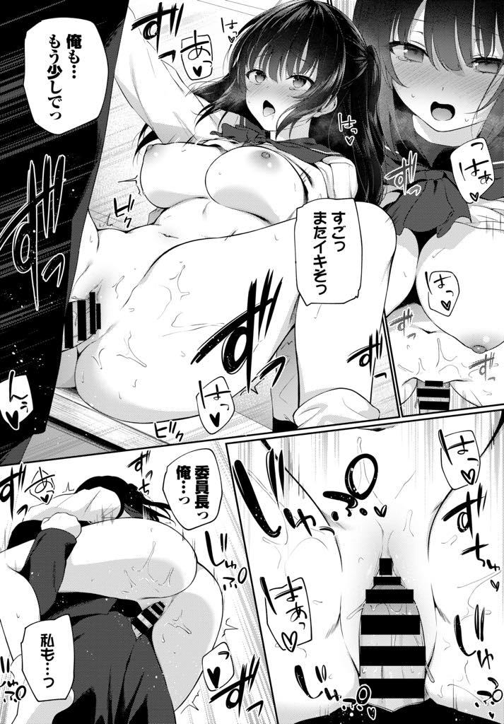 【完璧主義者羞恥エロ漫画】完璧超人の黒髪風紀委員長が指をしゃぶりながら居眠り!男子生徒に居眠り姿を写真に取られ大慌て!なんでもするから写真を消してと懇願!男子は巨乳おっぱいを揉み始め普段は見せない可愛らしく感じる委員長に興奮し中出しセックス!【爺わら】