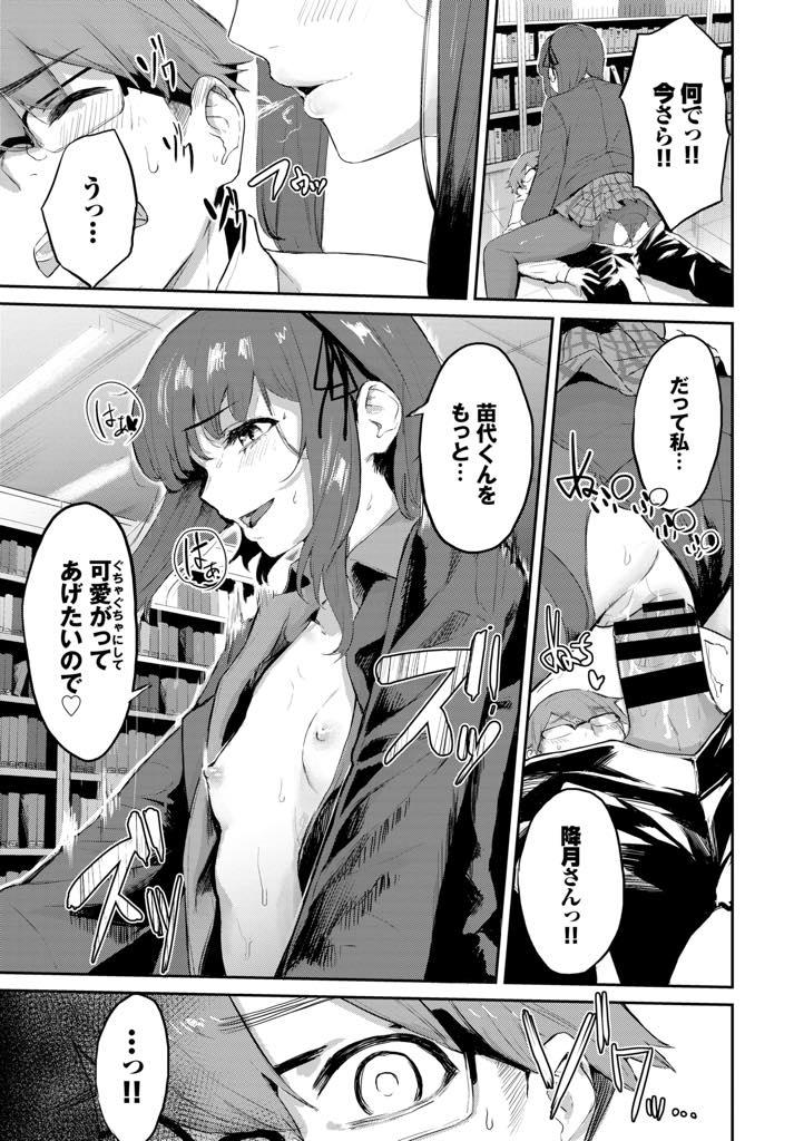 【耳舐めエロ漫画】耳を舐めるのが性癖のちっぱいJK!彼女の声を聞くだけで勃起してしまう男子!静かな図書室で彼女が吐息をかけながら男子の射精を管理!普通のセックスをしだしたら何故かそれだけではイケなくなっている男子が耳舐めで大量射精!!!【ひらやん】