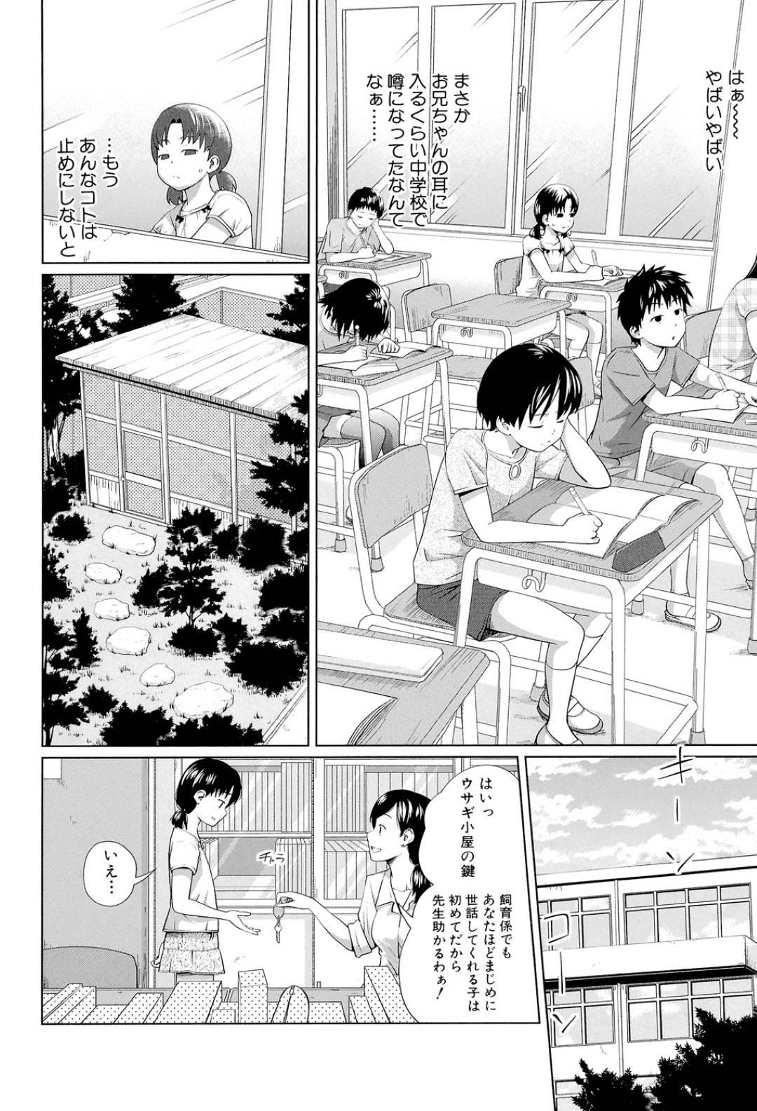 【妹エロ漫画】学校のウサギ小屋で野外オナニーする事に快感を覚えるようになった主人公の妹。隣の中学校から男子達に見られていることに興奮し、潮を吹いて絶頂する!そんな様子を中学校から兄にバレてしまう。【椿十四郎】