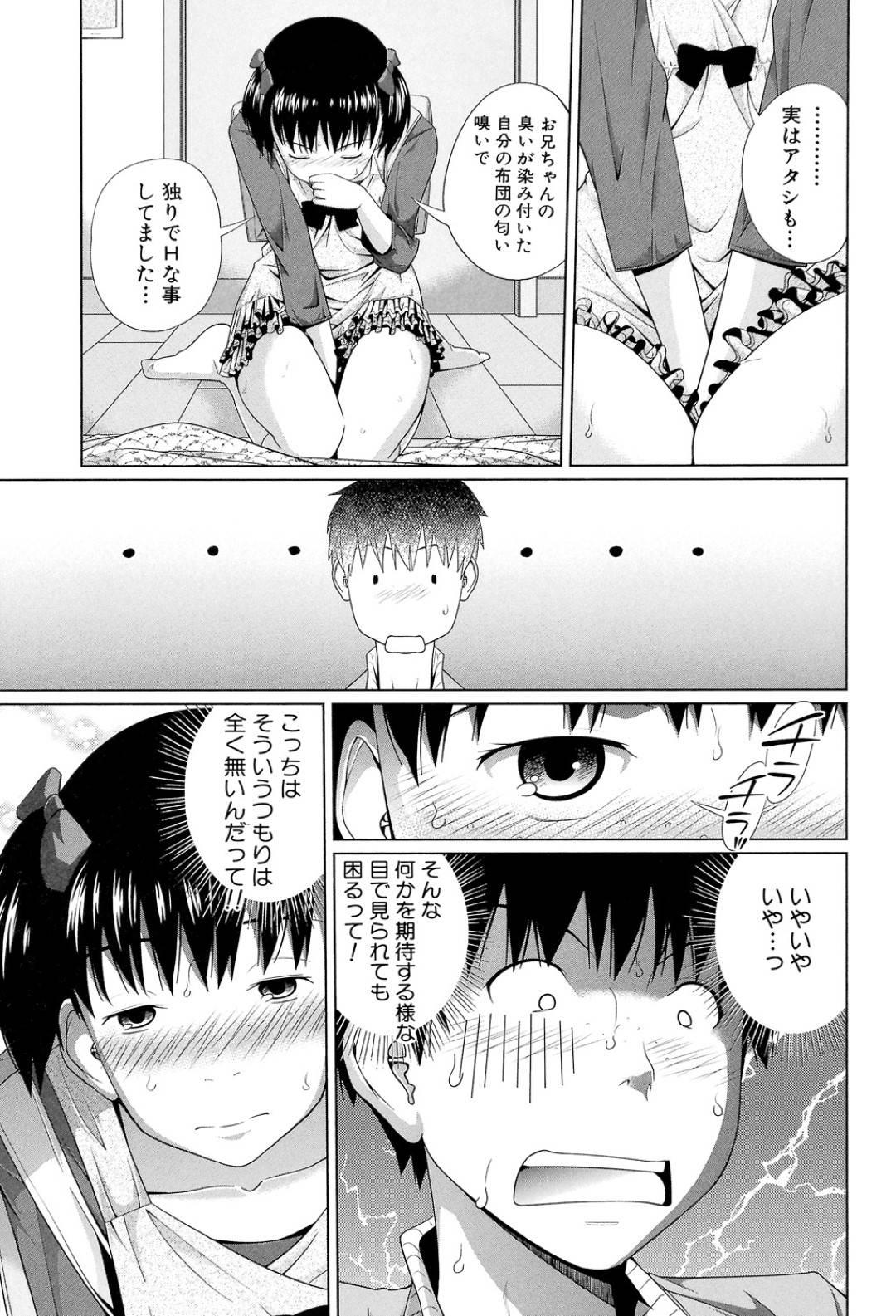 【妹エロ漫画】妹が学校に向かう度、妹の部屋で妹の匂いを嗅いでオナニーしていた兄。その姿を妹に見られてしまう。妹も兄のオナニー後臭いでオナニーしており、お互いカミングアウトしてエッチすることになる。【椿十四郎】