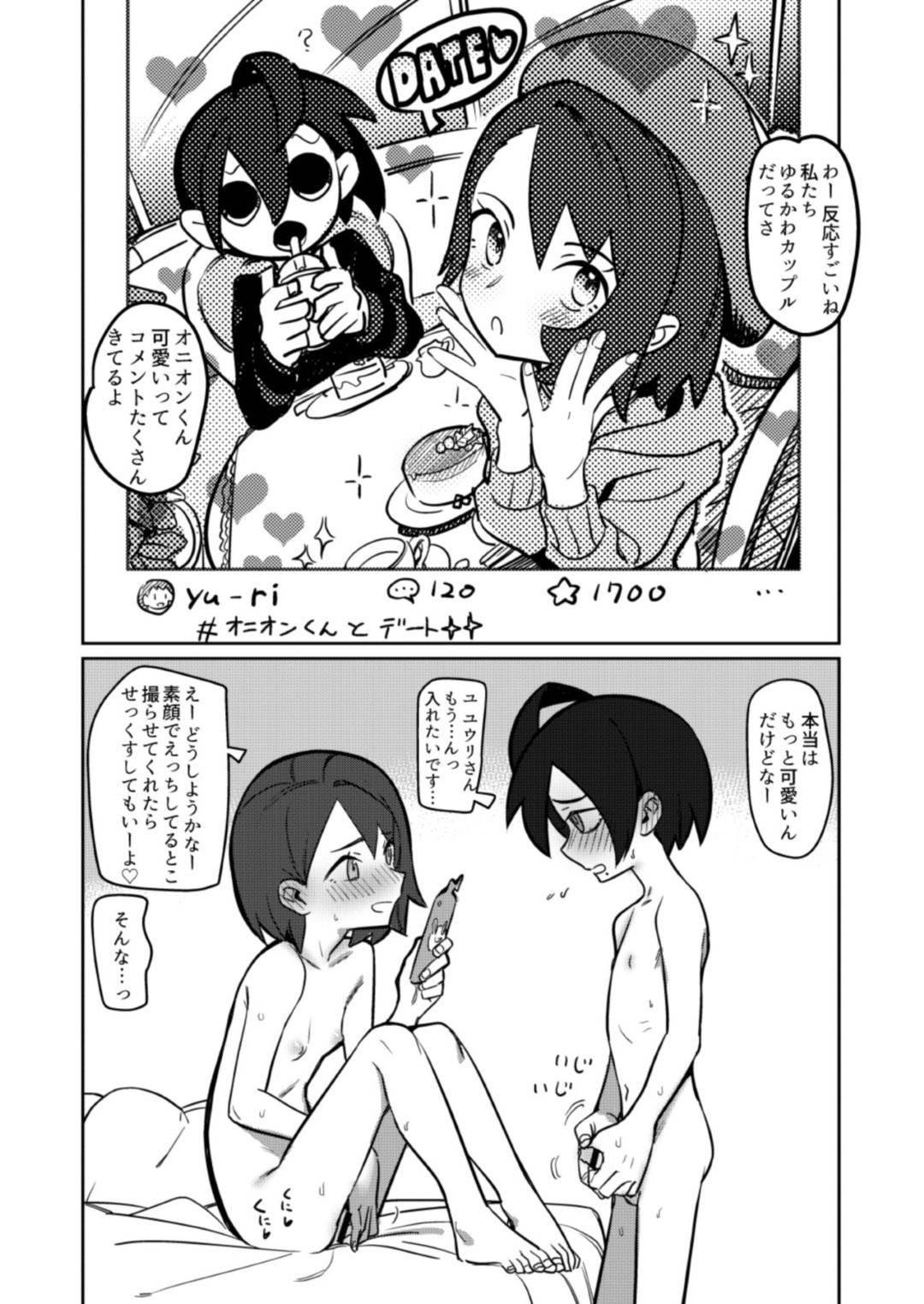 漫画 ポケモン エロ