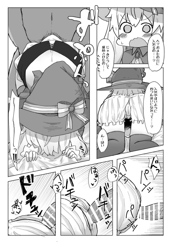 【ノベタエロ漫画】ダンジョンに迷い込んだロリっ娘魔法使い。種付人形と遭遇してしまい、失神させられて種付けレイプされてしまう!それから淫乱化してしまい、街中でロリコンを誘うようになる!【ロリっ子大好きクラブ】