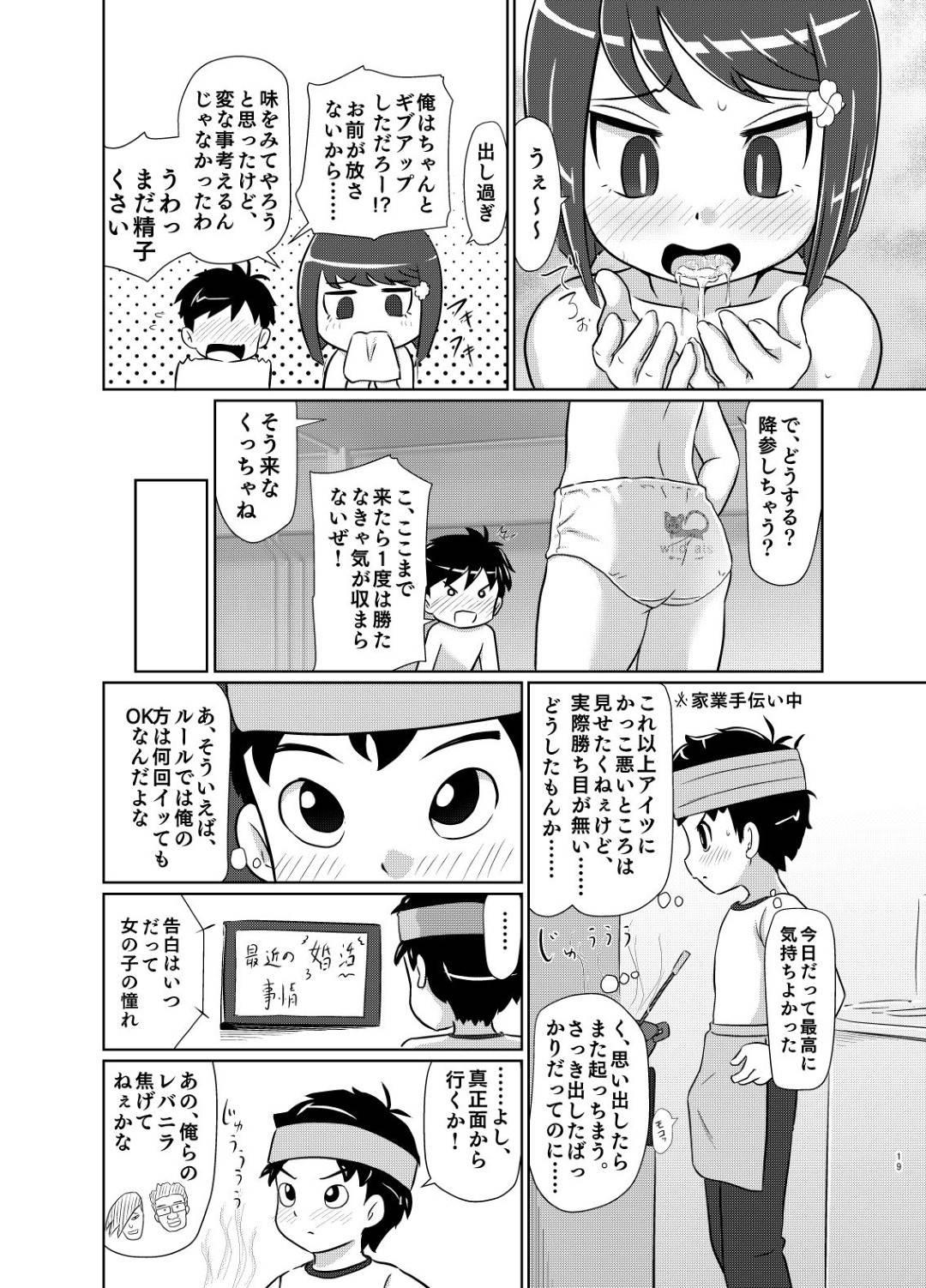 【ロリエロ漫画】テストで瑠奈ちゃんに勝った浩助は、体育倉庫で彼女になかば逆レイプされてしまう。処女なのにも関わらず意地を張って騎乗位で射精させる。【葉助】