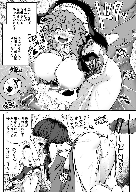 【ロリ系孕ませエロ漫画】女の子しかいない寺子屋に淫乱な講師と屈強な男性講師がやってきた。セックスの気持ちよさを教えるために講師がロリっ娘達の目の前で公開セックスする!【ともきとものり】
