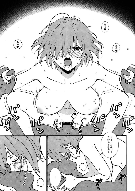 【fateエロ漫画】マシュが契約を結んだマスターと愛し合っていたはずだったが、別の屈強な男に呼び出されては犯されていた。最初は嫌悪感を抱きながら犯されていたが次第に心も身体も許すようになり、自ら求めるようになる。【雨】