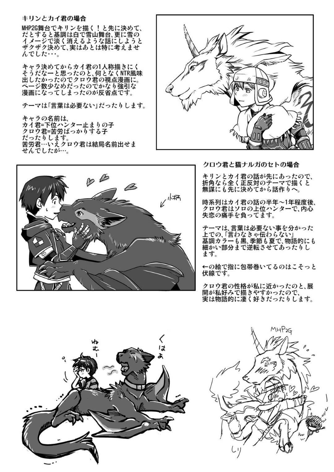【モンハンエロ漫画】村を守るために毎日のように麒麟討伐をするハンター達。ある日主人公が麒麟と少年が獣姦しているのを目撃する。少年と麒麟はどこかへ去ってしまったが、主人公もまたモンスターとセックスする悦びを知るようになっていく。【倉子倉次】