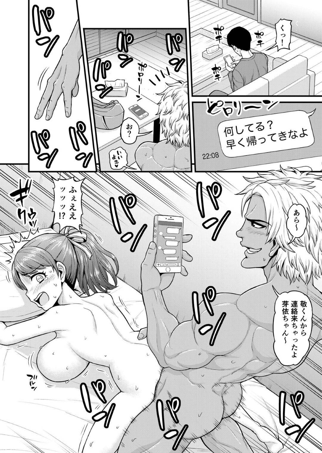 【寝取られエロ漫画】ごく普通のサラリーマン主人公には巨乳で美人な彼女がいた。ある日、彼女のセックス情報を知ることができるアプリを入手する。そのアプリによると自分以外とセックスしている情報が残されていた…。【血まみれ屋敷】
