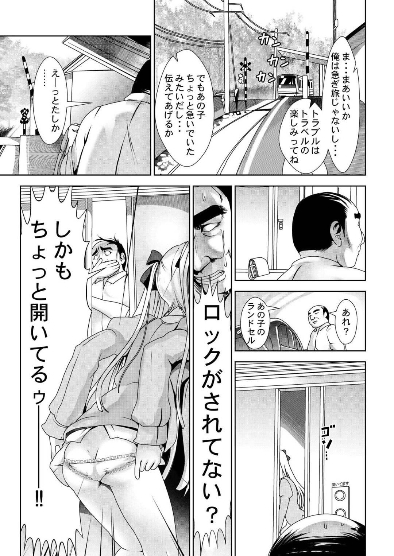 【ロリエロ漫画】電車旅の途中で偶然出会った美少女のトイレ姿を、覗き見していたおじさん。しかしうっかり扉を開いてしまい、興奮のあまり勢いに任せて処女の彼女を強姦してしまう!【なまもななせ】