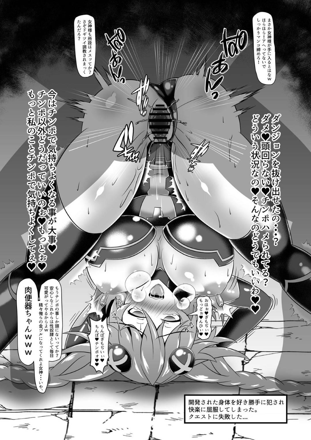 【調教エロ漫画】ダンジョンに踏み込んだパープルハート。しかしそのダンジョンはトラップだらけ!次々とエッチな仕掛けが彼女を襲って調教、絶頂させる!そしてダンジョンの先にいる男たちにレイプされるのだった。【kyouこの頃】