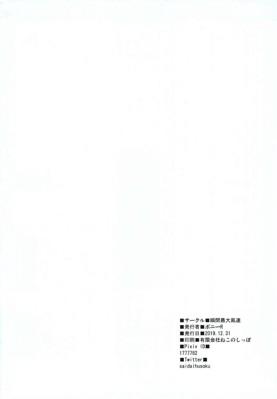 【fateエロ漫画】姉ビームを浴びせられて甘えん坊になったマスターがジャンヌ達と甘々ハーレムセックスしまくる!フェラされながら耳舐めやキスされたりとハーレムならではのプレイを堪能!【ポニーR】