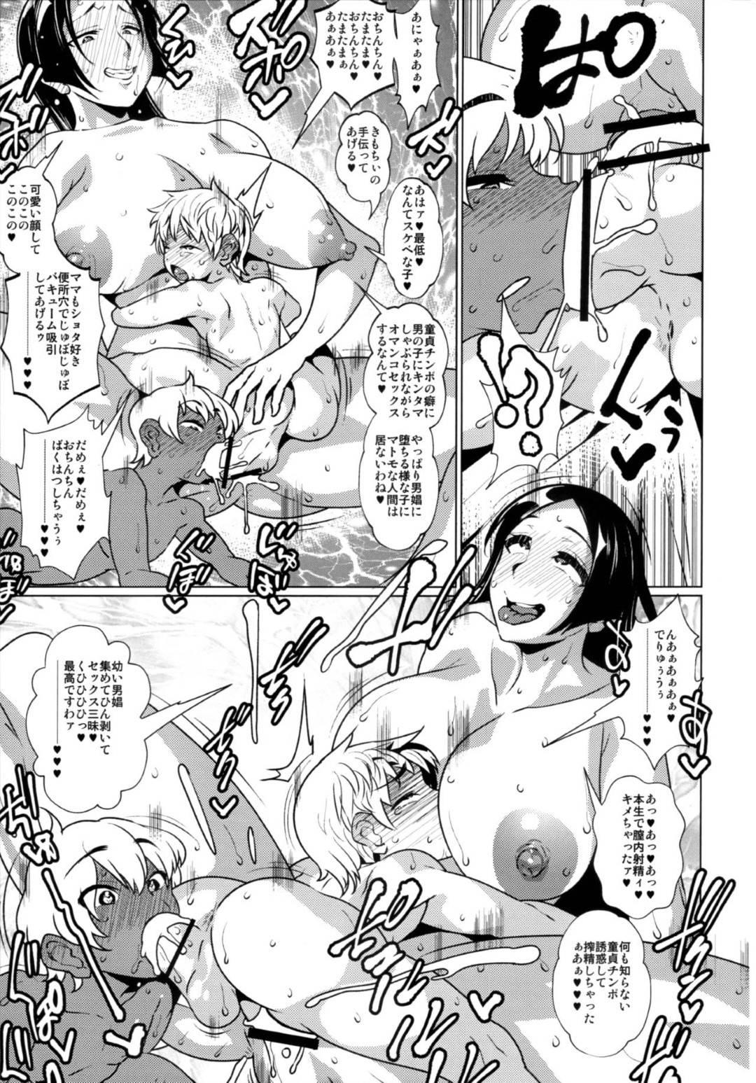 【fateエロ漫画】セックスにハマり街角で売春婦として働くようになったぐだ子。裏路地でセックスしたりモーテルやナイトクラブで知らない男のチンポをしゃぶったり、生挿入で中出しされたりするのだった!キャスターも風俗で働かされ、次々とハメられる!【黄泉比良坂】
