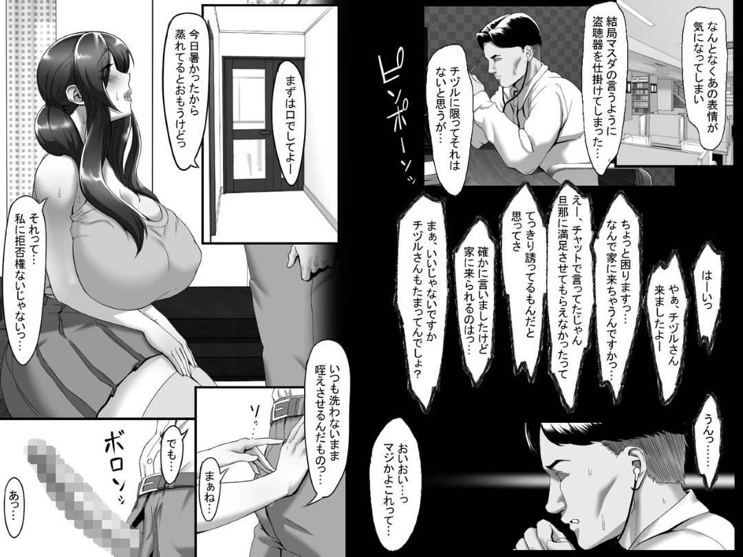 【人妻寝取られエロ漫画】会社の同僚に盗聴器を勧められて早速設置したらなんとその同僚と自分の妻が浮気セックスしていた!自分とはしていないような行為でヨガる姿に悔しくも勃起してしまう。【だるぐゎ】