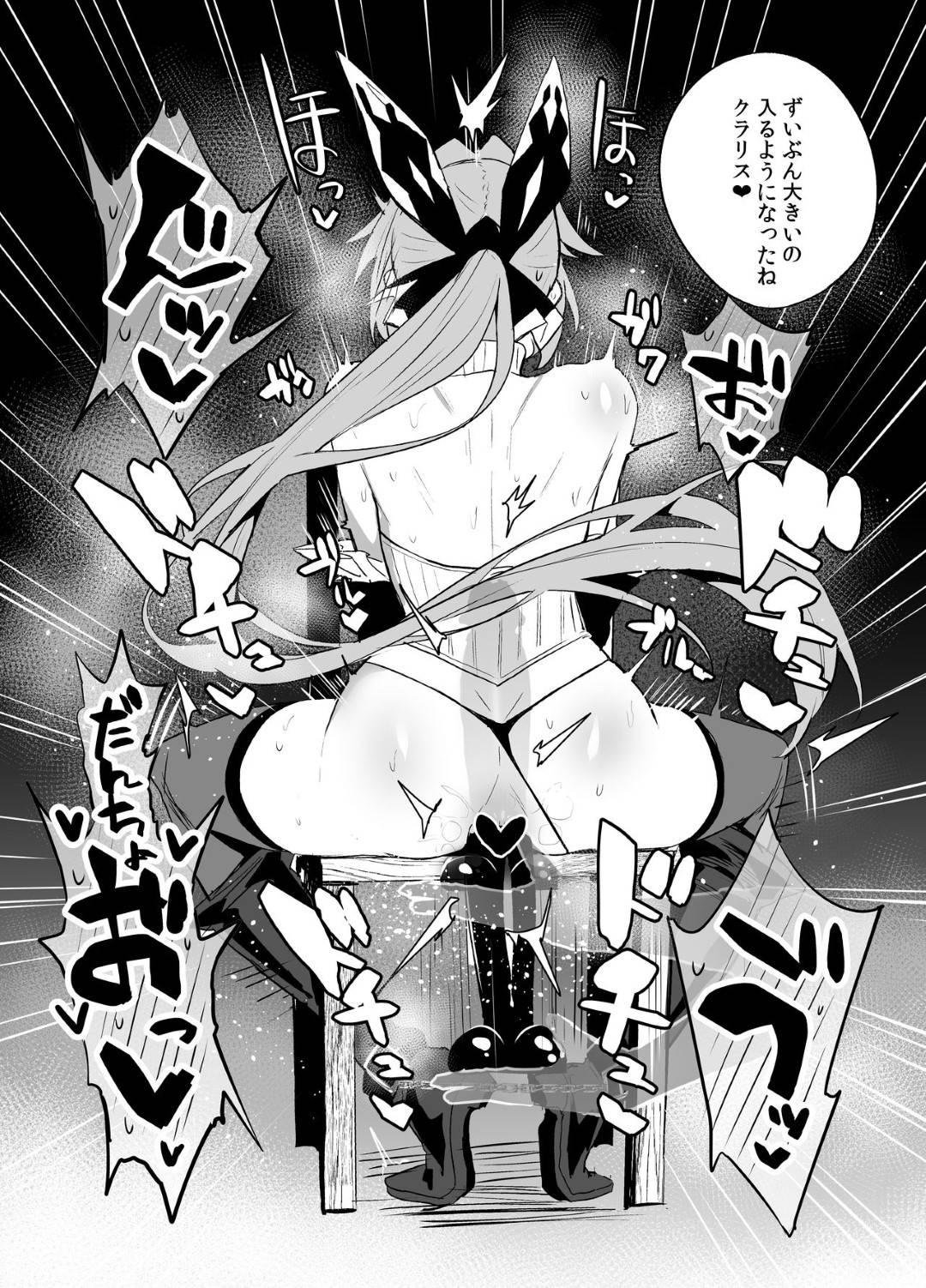【グラブルエロ漫画】団長に調教されてどんなハードプレイにも応じてくれるクラリス。イラマやアナルビーズ、目隠し拘束した上でローター責めされてイキまくる!【うるりひ】
