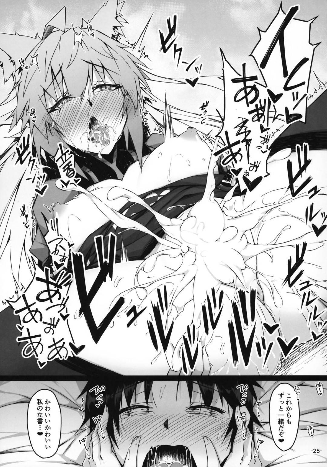 【fateエロ漫画】性欲を抑えきれなくなってショタマスターを夜這いするアタランテ。オナニーだけじゃ我慢できなくなった彼女は寝ている彼のショタチンポを貪るようにフェラチオし口内射精&顔射させる!そして困惑するマスターにお構い無しで騎乗位生挿入するのだった。【eK-SHOP】