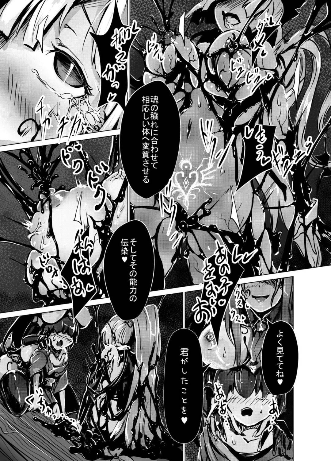 【東方エロ漫画】淫紋の影響でふたなりとなった輝夜。欲望を抑えきれなくなった彼女は妹紅を拘束し、ふたなりチンポでレイプしてしまう!次第に妹紅も欲望に堕ちてショタのチンポを狙うのだった!【秋月・午・サッカリン】