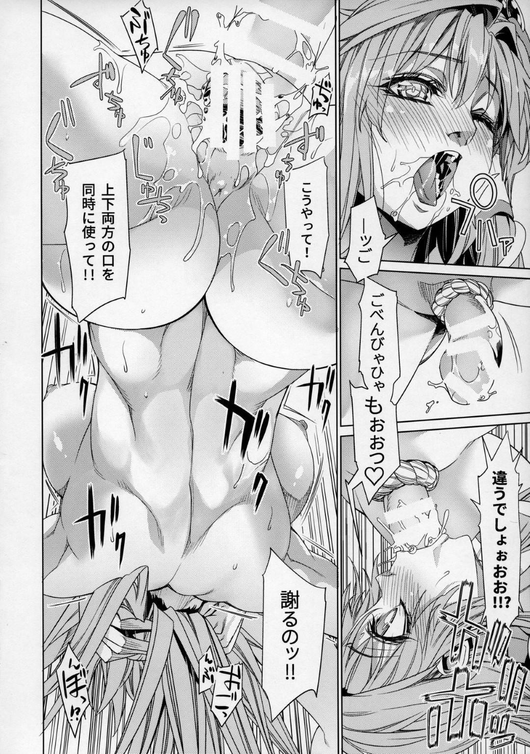 【東方エロ漫画】神奈子とうどんげ達と3Pセックスをするふたなりの早苗。うどんげに乳首を責められたり、耳を責められながら神奈子にフェラをされて口内射精しまくる!それでもビンビンに勃起したふたなりチンポを早苗は神奈子に正常位で生挿入する。【r;1】
