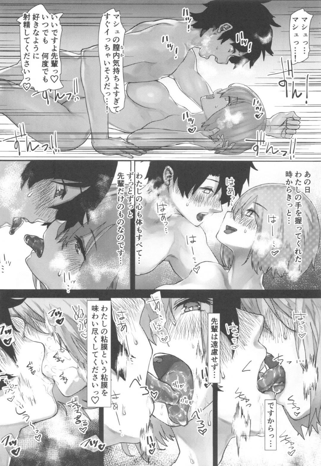 【fateエロ漫画】特異点で通信が遮断され、外部と連絡や召喚もできなくなったマスターとマシュ。二人は生き残るためにセックスしまくって魔力補給する!そんな状況で淫乱と化したマシュは貪るようにフェラしたり騎乗位で求めまくる。【にむの】