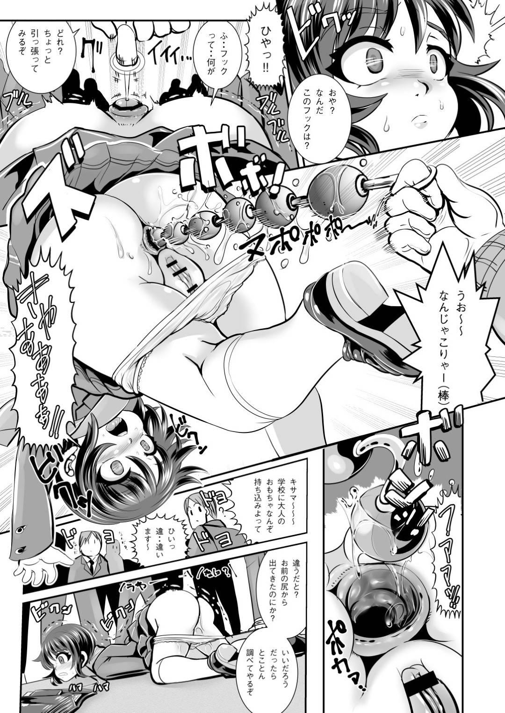 【催眠陵辱エロ漫画】怪人と戦う変身ヒロインのブレイザー。催眠怪人に不覚を取ってしまった彼女は催眠をかけられて怪人たちに輪姦陵辱を受けてしまう!イラマされながらバックで突かれたり、アナルも犯されたり余すことなく陵辱されるのだった。【marimo】