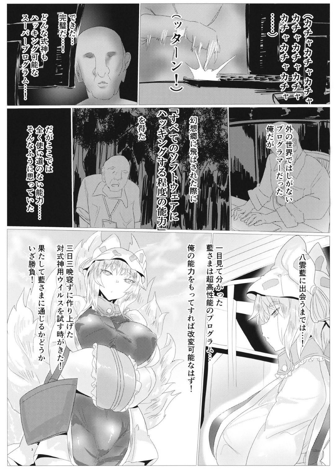 【東方エロ漫画】幻想郷の世界に入ることに成功したスーパーハッカーのキモオタ。藍と出会った彼は彼女の脳をハッキングし、フェラやパイズリをさせる!更に途中でハッキングを解除したり、感度上げたりとやりたい放題!【鯛かまぼこ】