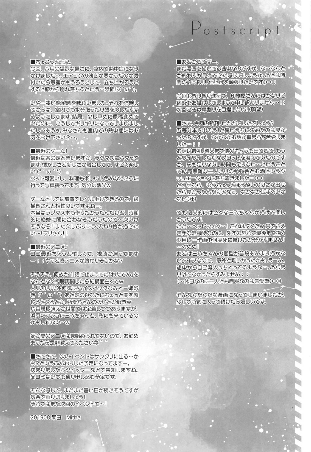 【いちゃラブエロ漫画】三玖と二人きりで勉強会をしていた風太郎。二人きりの空間でエッチな雰囲気になってしまった二人は勉強の事そっちのけでいちゃラブセックスしてしまう!やる気満々の彼女はフェラやパイズリでご奉仕し、そのまま生挿入。【Mitha】