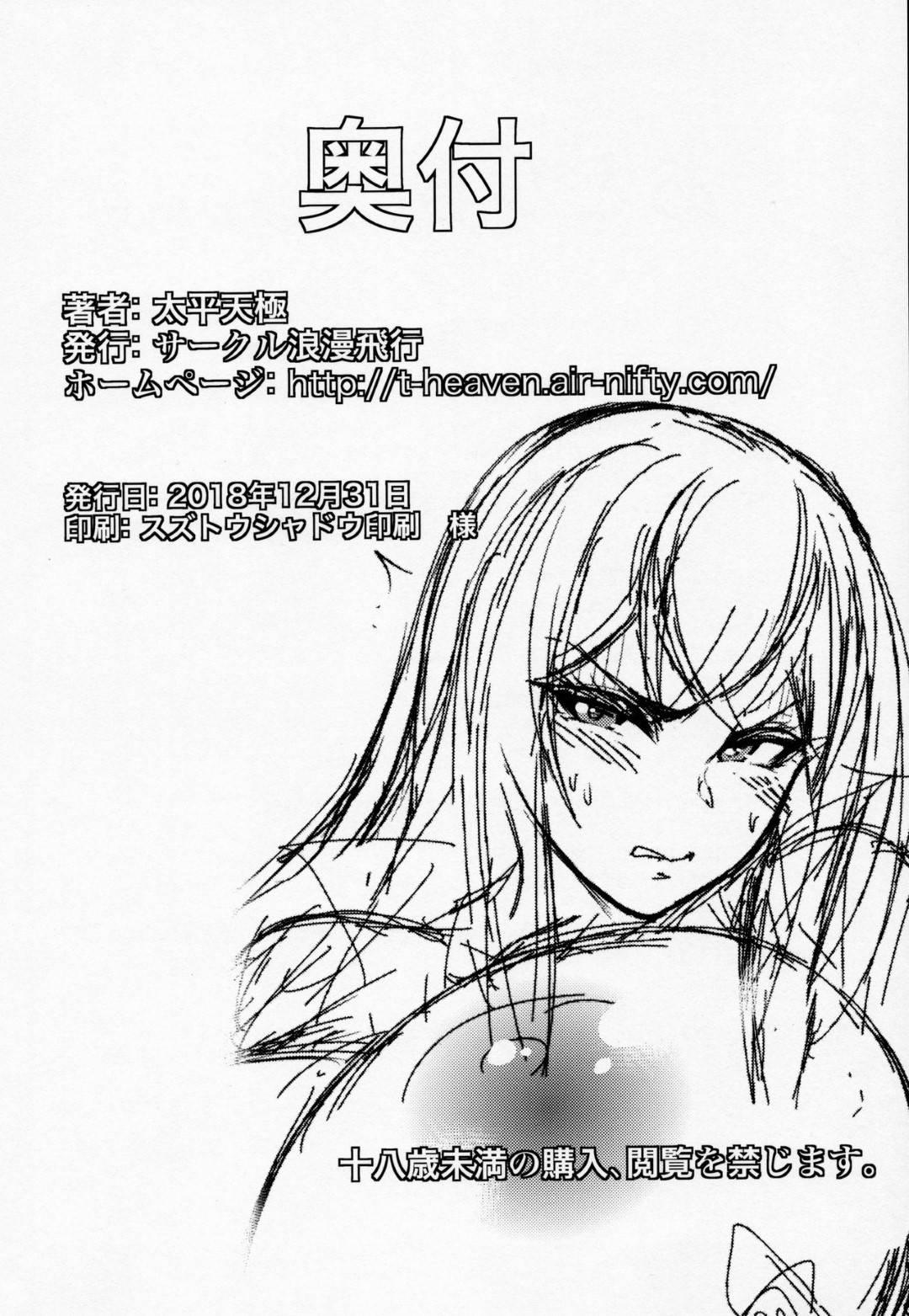 【洗脳エロ漫画】おじさんに脅迫を受けて10日間性奴隷になることになってしまった爆乳娘。指示通りホテルへ訪れた彼女は乳首を舐められたり、ディープキスされたり愛撫されて正常位や対面座位で生挿入されてしまう。【サークル浪漫飛行】