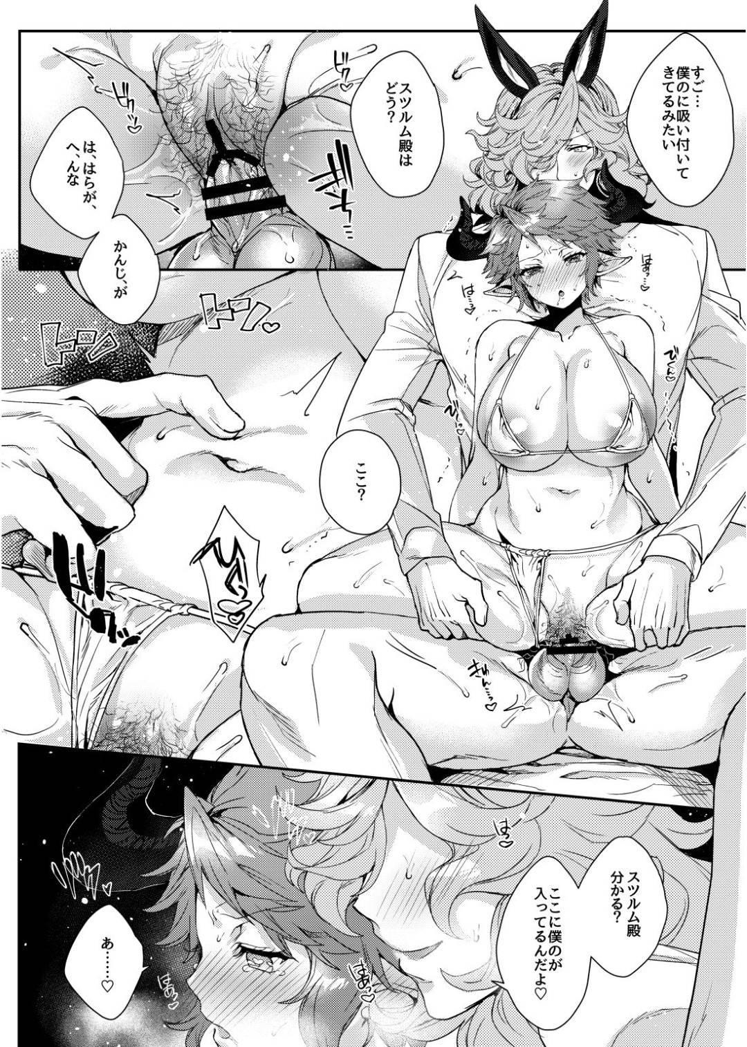 【グラブルエロ漫画】嫉妬しているスツルムを丸め込んでマイクロビキニを着させる事に成功したドランク。恥ずかしがり屋の彼女の乳首や脇を責め、赤面状態の彼女にパイズリやフェラさせ、そのまま生挿入でいちゃラブセックスに発展するのだった。【蜂蜜ロマンス】