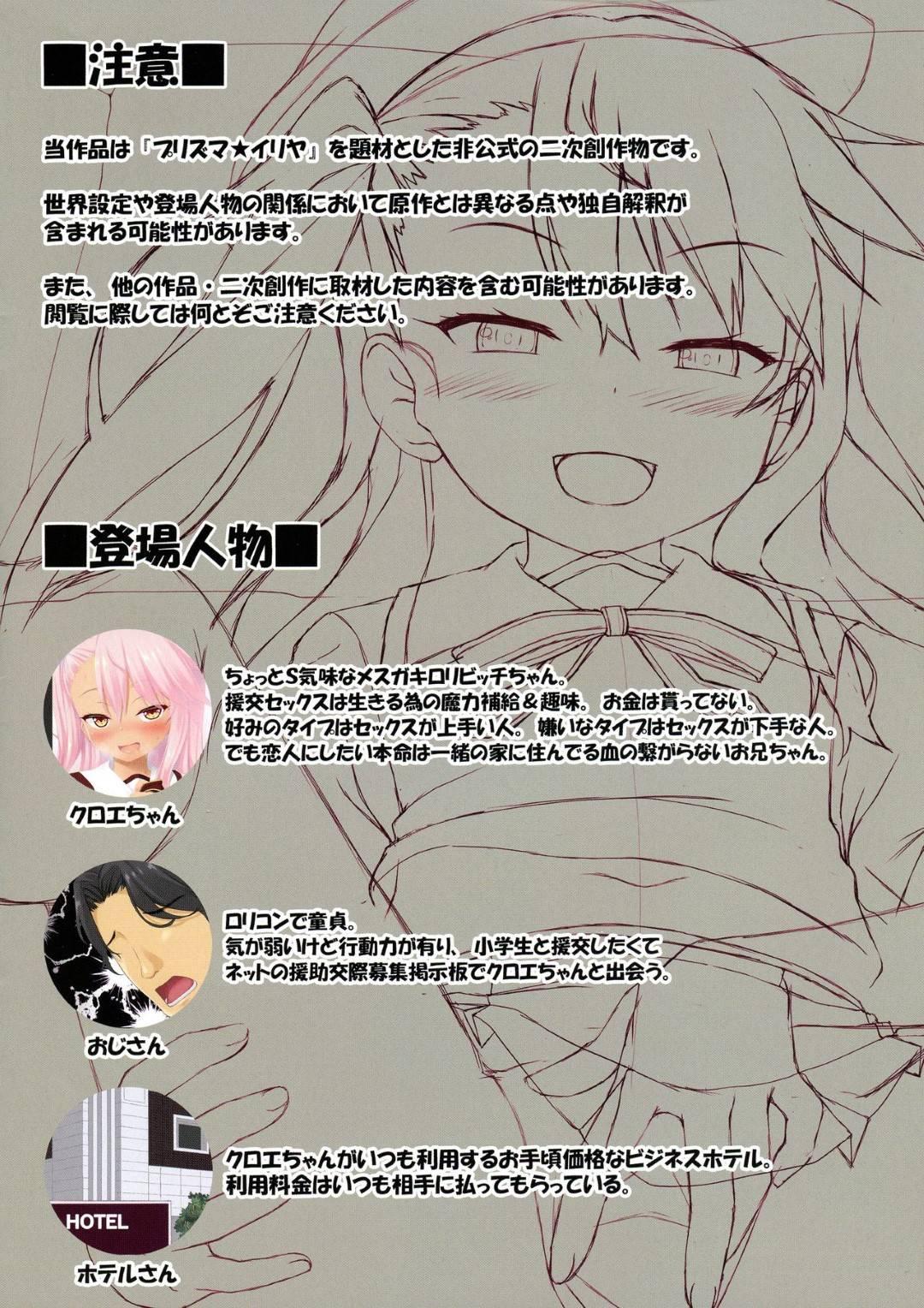 【fateエロ漫画】出会い系アプリで知り合った男とラブホテルに入ったクロエ。彼女は童貞のおじさんをからかうようにフェラで口内射精させ、正常位で筆おろしセックスするように促す。【イチオ】