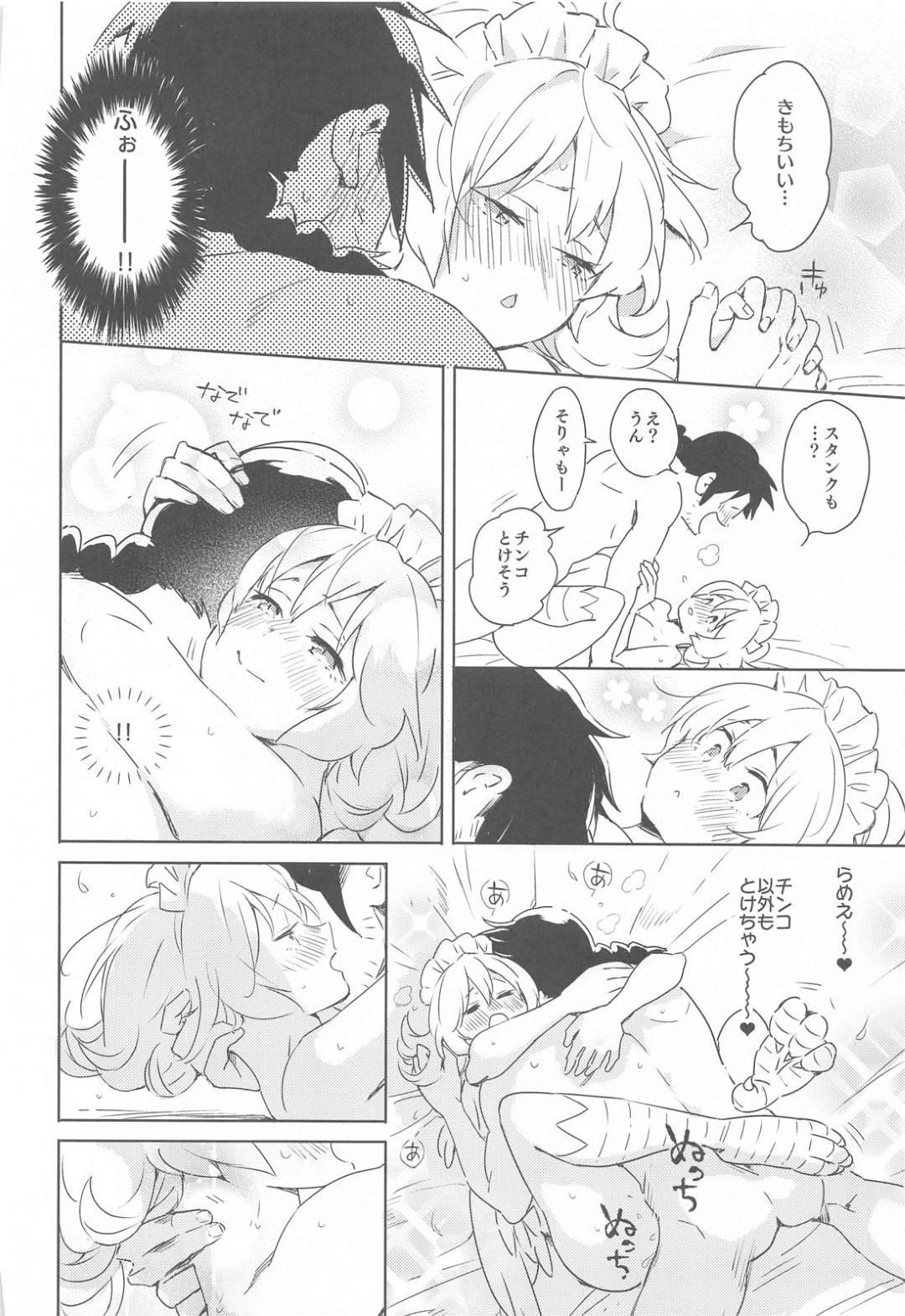 【イチャラブエロ漫画】メイド娘とエッチな雰囲気になった主人公。ベッドに移動した二人はディープキスし合ったり、手マンやクンニで前戯して正常位で生挿入イチャラブセックスへ発展する。【異種族レビュアーズ】