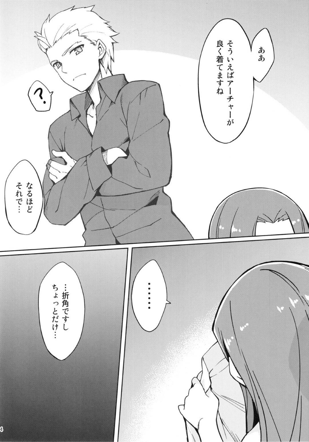 【fateエロ漫画】ライダーがオナニーしているところを見てしまった士郎。驚く彼に気づいたライダーは発情状態を抑えられず、彼に襲いかかって馬乗りになり勃起チンポを生挿入して騎乗位生セックス!【S.S.L】
