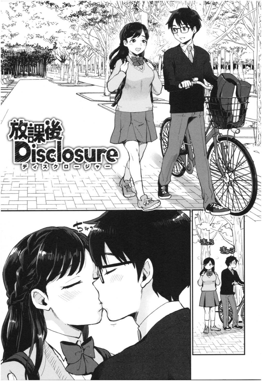 【イチャラブエロ漫画】彼氏とセックスした過ぎて毎日のようにオナニーに更ける清楚系JK。ある日、両親が出張で家に不在なった彼女は彼氏を部屋へと連れ込みセックスを迫る。【馬鈴薯】