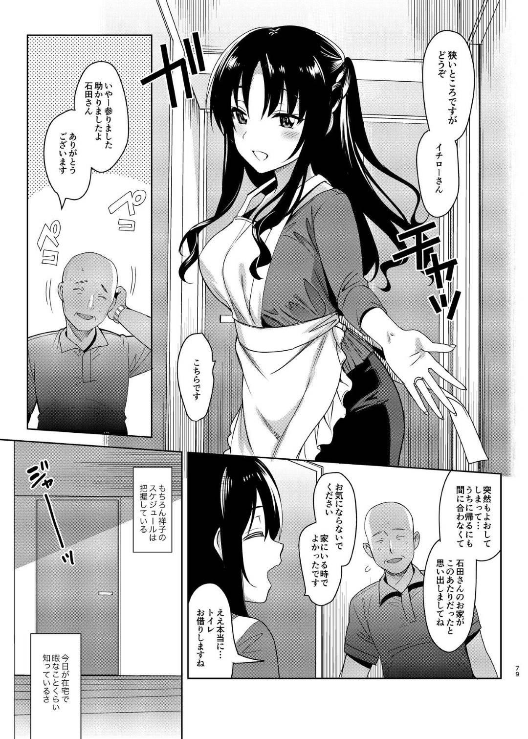 【人妻催眠エロ漫画】エステティシャンの男に催眠をかけられて淫乱状態にさせられた人妻。彼女は男に命令されるがままにセーラー服に身を包み、バキュームフェラで口内射精させてセックスへと発展。【abgrund】