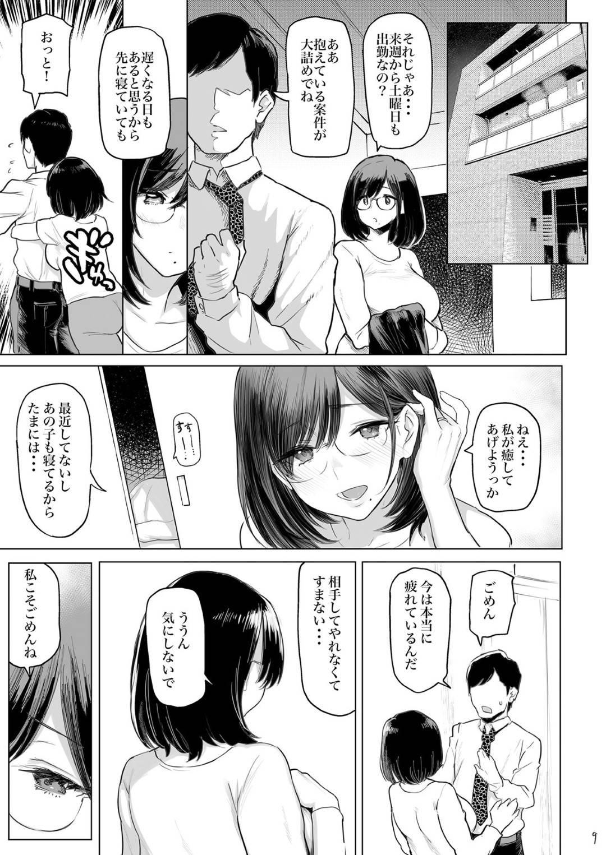 【人妻エロ漫画】スマホゲームで知り合った大学生とオフ会をする巨乳人妻。断りきれない彼女は彼の要求のキスや手コキを受け入れるようになり、気づけば中出し不倫セックスするような仲になってしまう。【メメ屋】
