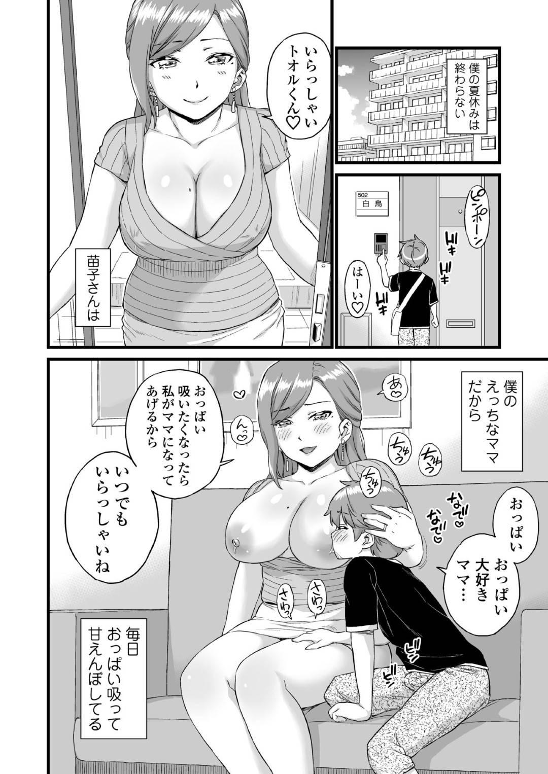 【おねショタエロ漫画】夏休みに知り合いのお姉さんの苗子さんに会いに行ったショタ。甘えるのが大好きな彼は部屋に入るなり、おっぱいを揉みながら授乳しまくって手コキされる甘々プレイを受ける。【東野みかん】